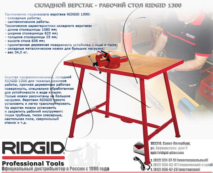 Как сделать стол слесарный